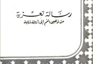 كتاب رسالة تعزية من ذهبي الفم الي ارملة شابة