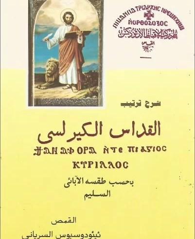 كتاب شرح ترتيب القداس الالهي بحسب طقسه الابائي السليم - القمص ثيئودوسيوس السرياني
