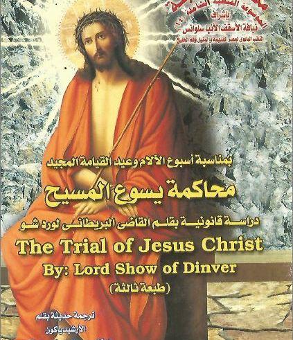 كتاب محاكمة يسوع المسيح -دراسة قانونية بقلم القاضي البريطاني لورد شو the trial of jesus christ