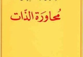 كتاب محاوره الذات - القديس اوغسطينس - نقله الي العربية الخوراسقف يوحنا الحلو