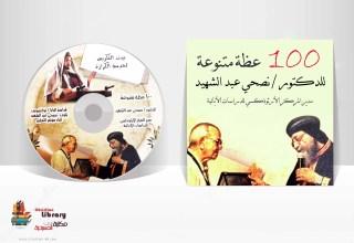 تحميل 100 عظة متنوعة للدكتور / نصحي عبد الشهيد مدير المركز الارثوذكسي للدراسات الابائية