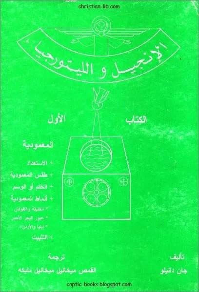 كتاب الانجيل و الليتروجيا