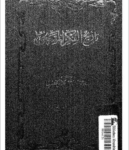 كتاب تاريخ الفكر المسيحي - القس حنا الخضري - الاجزاء الاربعة كاملة