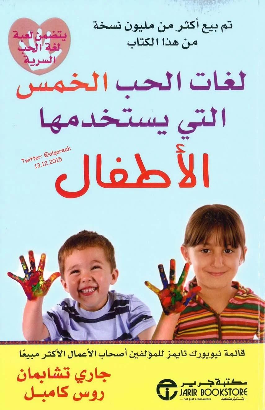 تحميل كتاب لغات الحب الخمس التي يستخدمها الاطفال