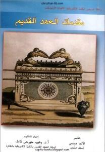 كتاب مقدمات العهد القديم - دكتور وهيب جورجي كامل استاذ العهد القديم بالكلية الاكلريكية
