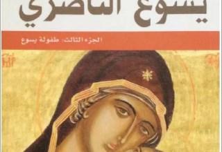 كتاب يسوع الناصري - الجزء الثالث طفولة يسوع لجوزيف راتسنجر (البابا بندكتوس السادس عشر )
