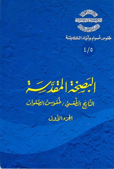 كتاب البصخة المقدسة