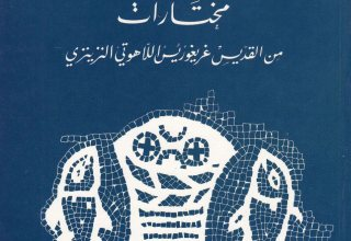 كتاب مختارات من القديس غريغوريوس اللاهوتي النيزنزي