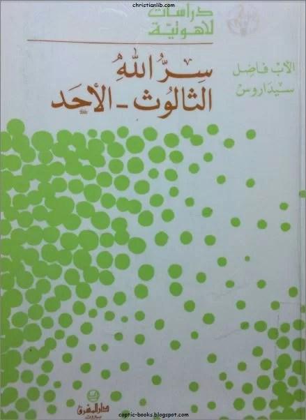 كتاب سر الله الثالوث الاحد -الاب فاضل سيداروس