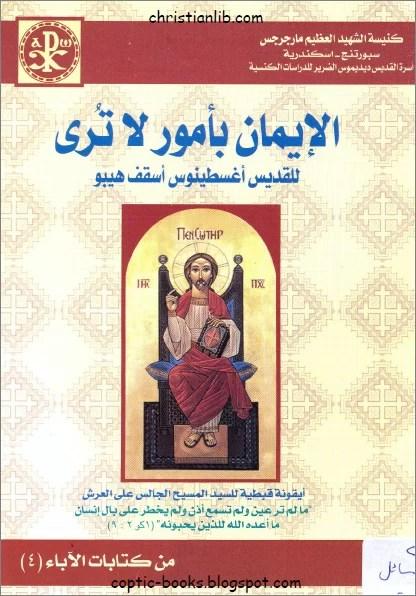 كتاب الايمان بامور لا ترى للقديس