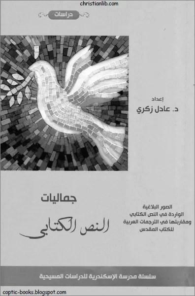كتاب جماليات النص الكتابي
