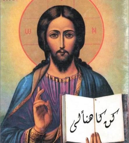 كتاب كن كاهنا لي - راهب من الكنيسة الشرقية (الاب ليف جيلليه)