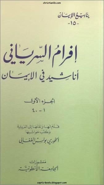 كتاب اناشيد في الايمان