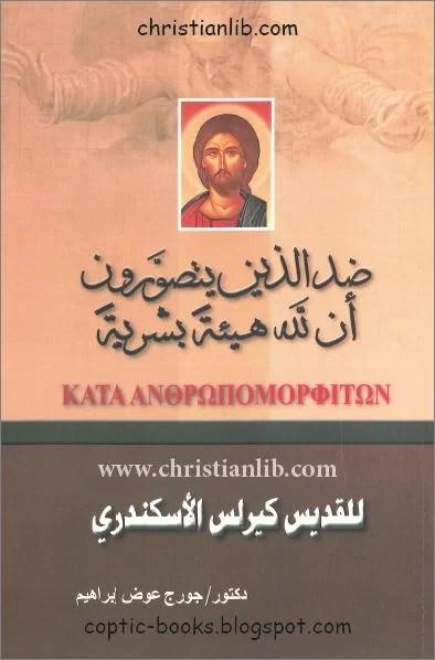 كتاب ضد الذين يتصورون ان لله هيئة بشرية