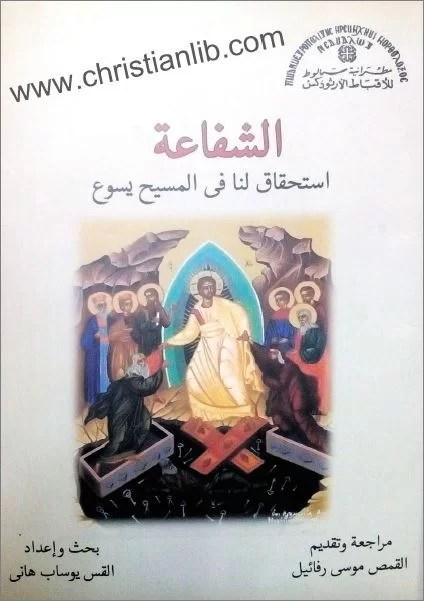 كتاب الشفاعة استحقاق لنا في المسيح يسوع