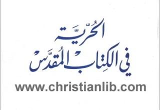 كتاب الحرية في الكتاب المقدس
