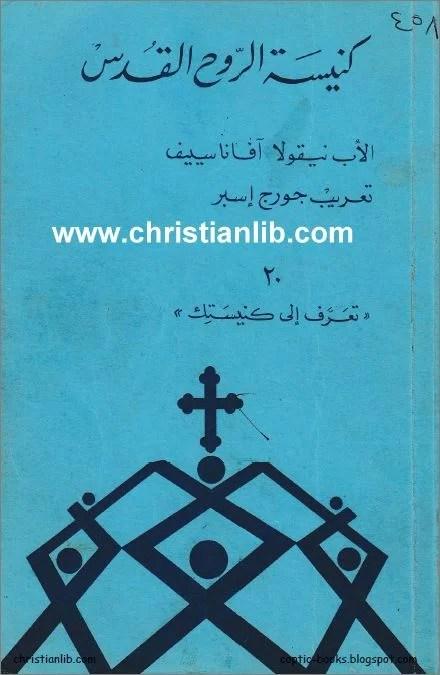 كتاب كنيسة الروح القدس