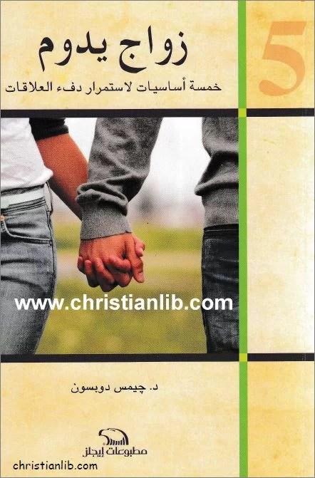 كتاب زواج يدوم