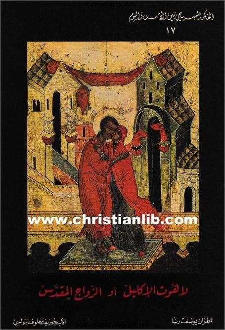 كتاب لاهوت الاكليل او الزواج المقدس