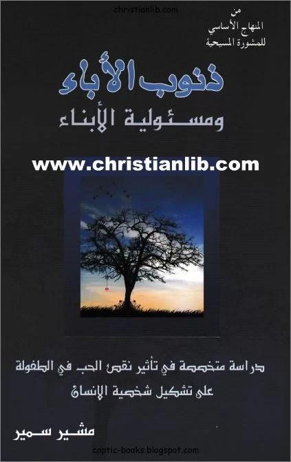 كتاب ذنوب الأباء و مسئولية الابناء
