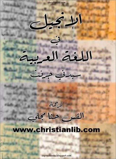كتاب الانجيل في اللغة العربية