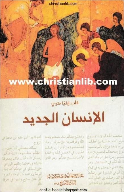 كتاب الأنسان الجديد - الأب ايليا متري