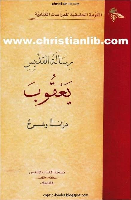 كتاب رسالة القديس يعقوب دراسة و شرح