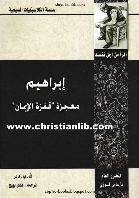 ابراهيم معجزة قفزة الايمان