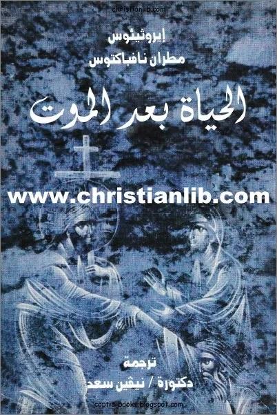 كتاب الحياة بعد الموت - تأليف ايروثيئوس مطران نافباكتوس