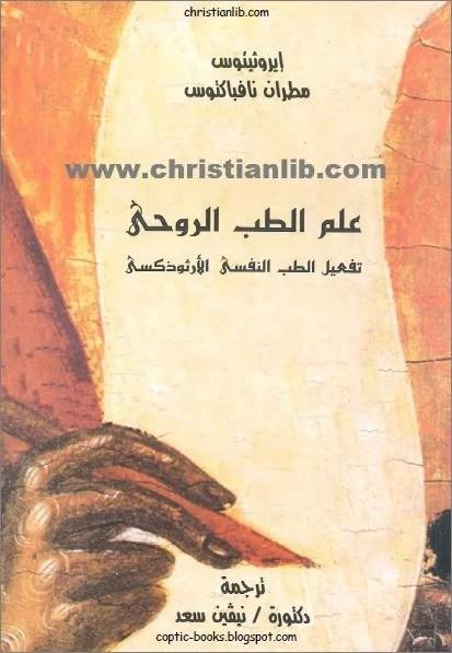 كتاب علم الطب الروحي