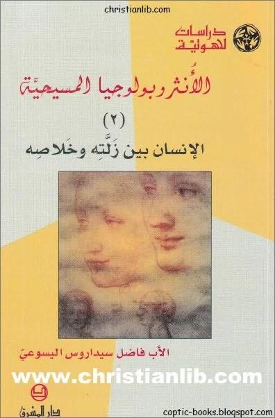 كتاب الانثروبولوجيا المسيحية 2  الانسان بين زلته و خلاصه