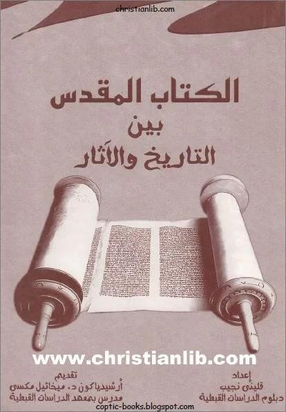 كتاب الكتاب المقدس بين التاريخ و الاثار