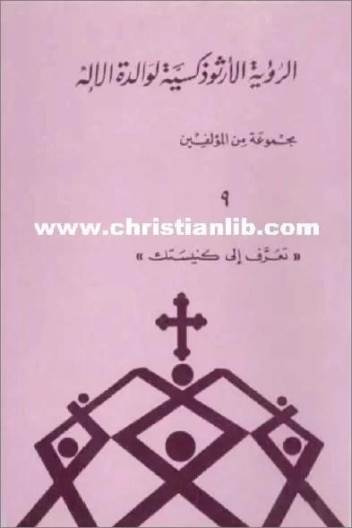 كتاب الرؤية الارثوذكسية لوالدة الإلة