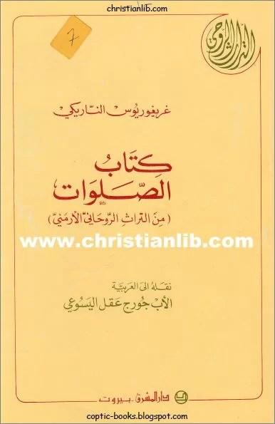 كتاب الصلوات من التراث الروحاني الارمني