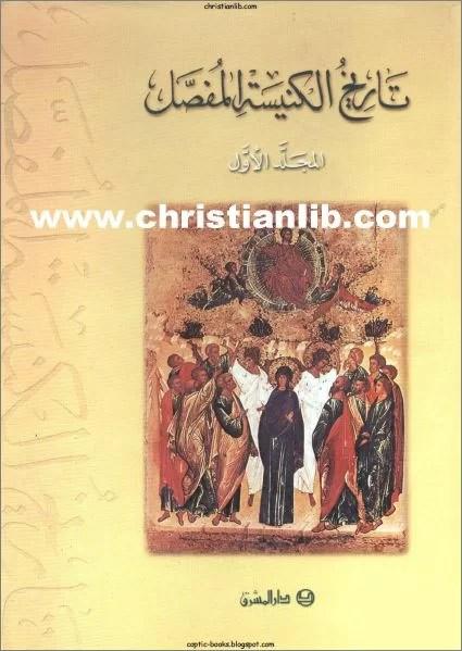 كتاب تاريخ الكنيسة المفصل