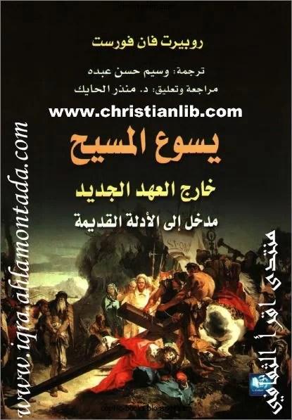 كتاب يسوع المسيح خارج العهد الجديد