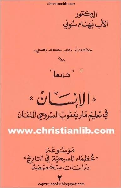 كتاب الانسان في تعليم مار يعقوب السروجي