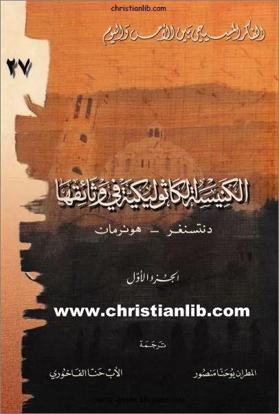كتاب الكنيسة الكاثوليكية في وثائقها