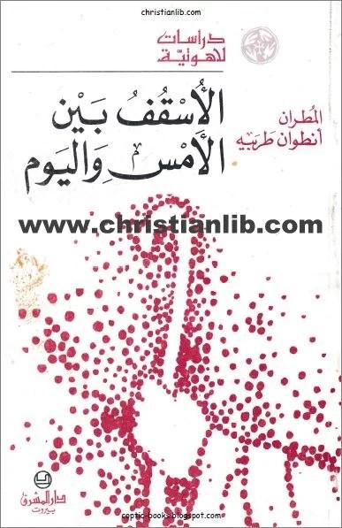 كتاب الاسقف بين الامس و اليوم