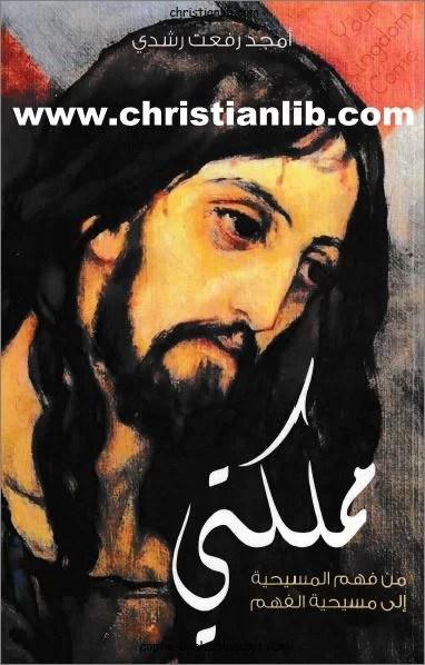 كتاب مملكتي - امجد رفعت رشدي