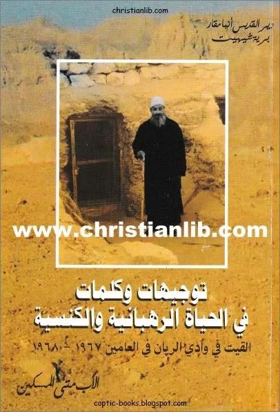 كتاب توجيهات وكلمات في الحياة الرهبانية و الكنسية