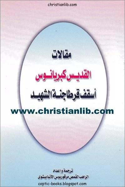 كتاب مقالات القديس كبريانوس