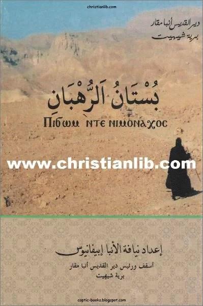 كتاب بستان الرهبان