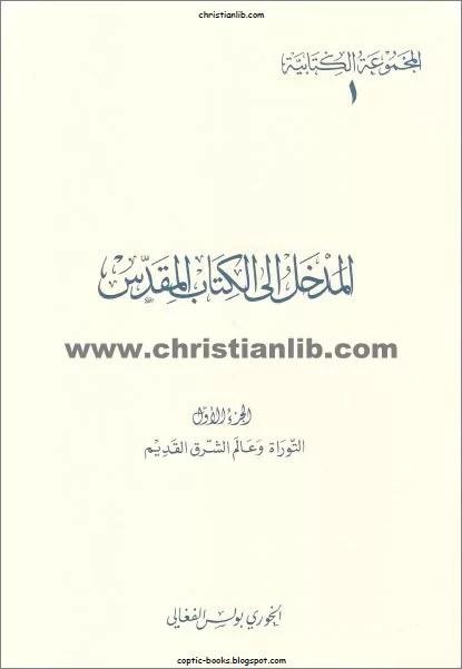 كتاب المدخل الي الكتاب المقدس ج1
