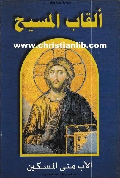 كتاب ألقاب المسيح