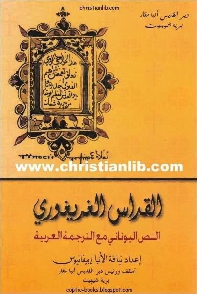 كتاب القداس الغريغوري