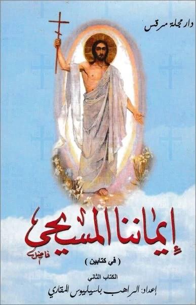 كتاب ايماننا المسيحي ج2