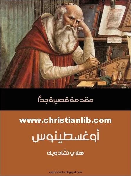 كتاب اوغسطينوس مقدمة قصيرة جدا