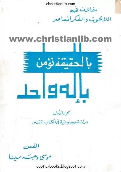 كتاب بالحقيقة نؤمن بإله واحد