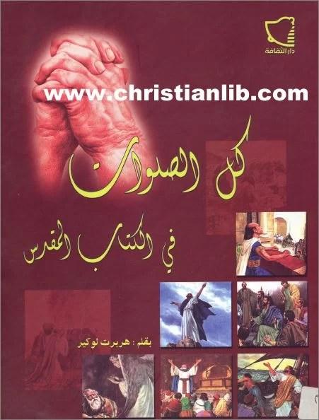كتاب كل الصلوات في الكتاب المقدس
